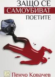 Защо се самоубиват поетите - Пенчо Ковачев