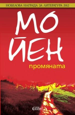 Промяната - Мо Йен