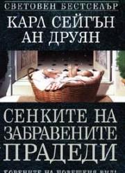Сенките на забравените прадеди - Карл Сейгън