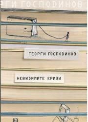 Невидимите кризи - Георги Господинов
