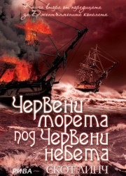Червени морета под червени небета  Скот Линч