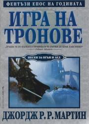 Игра на тронове - Джордж Р. Р. Мартин