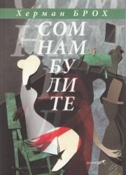 Сомнамбулите Автор: Херман Брох