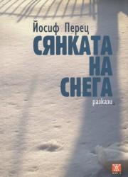 Сянката на снега - Йосиф Перец