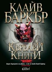 Кървави книги 2 - Клайв Баркър
