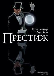 Престиж - Кристофър Прийст