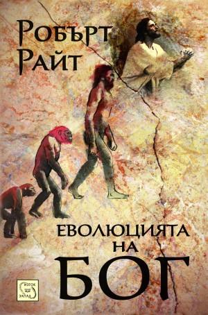 Еволюцията на Бог - Робърт Райт