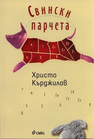 Свински парчета - Христо Кърджилов