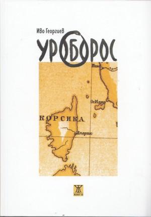 Уроборос - Иво Георгиев