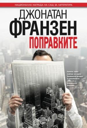 Поправките - Джонатан Франзен