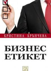 Бизнес етикет - Кристина Крънчева