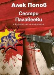 Сестри Палавееви в бурята на историята - Алек Попов