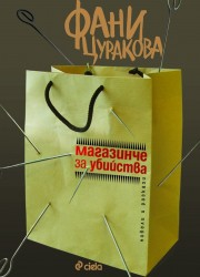 Магазинче за убийства - Фани Цуракова