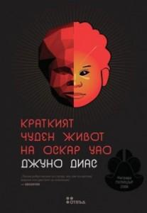 1179_Kratkia_chuden_jivot_na_OSKAR_UAO
