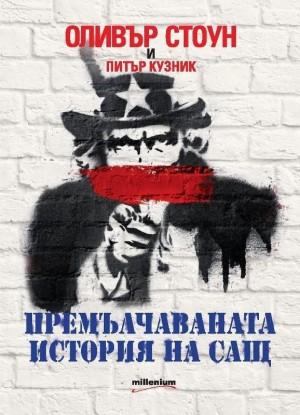 Премълчаваната история на САЩ - Оливър Стоун; Питър Кузник