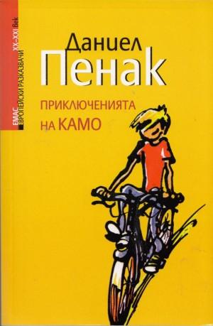 Приключенията на Камо - Даниел Пенак