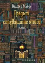 Градът на сънуващите книги - Валтер Мьорс
