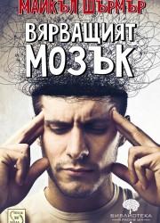 Вярващият мозък - Майкъл Шърмър