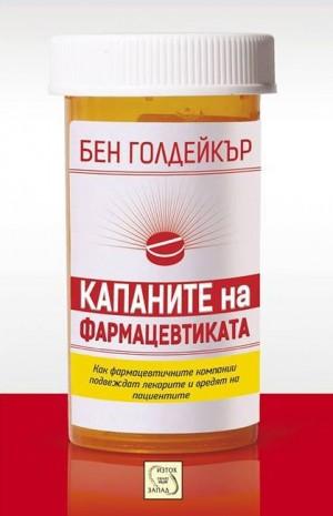 Капаните на фармацевтиката - Бен Голдейкър