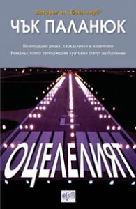 Oceleliyat-Net-1318933356