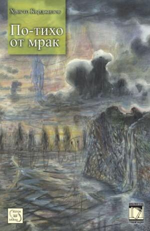 Po-tiho ot mrak - Hristo Kurdjilov