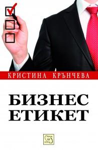 biznes_etiket_cover