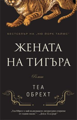 Жената на тигъра - Теа Обрехт