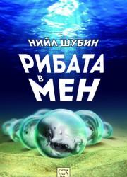 Рибата в мен - Нийл Шубин
