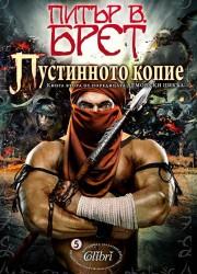 Пустинното копие Кн.2/Демонски цикъл - Питър В. Брет