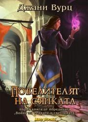 Воини на сенките и светлината - книга 1: Повелителят на сянката - Джани Вурц