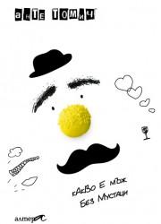 Какво е мъж без мустаци - Анте Томич