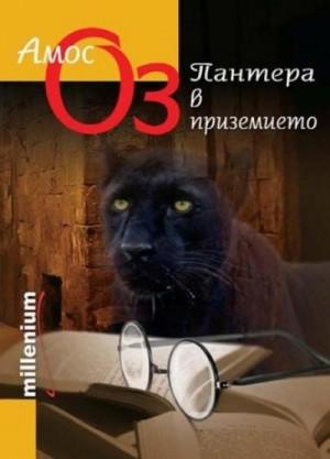 Пантера в приземието - Амос Оз