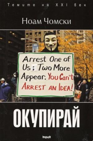 Окупирай - Ноам Чомски