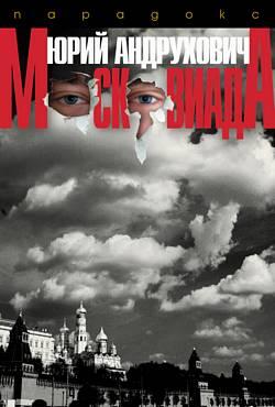 Московиада. Роман на ужасите - Юрий Андрухович