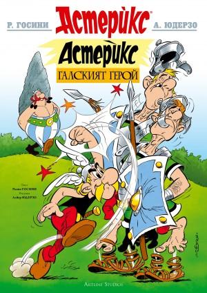Астерикс Галският герой - Госини и Юдерзо