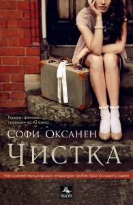 Чистка - Софи Оксанен