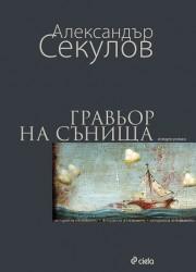 Гравьор на сънища - Александър Секулов