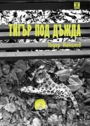 Тигър под дъжда - Тодор Николов