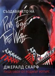 Създаването на Pink Floyd The Wall Джералд Скарф
