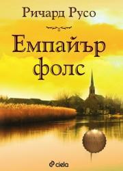Емпайър Фолс Ричард Русо
