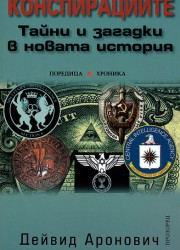 Конспирациите: тайни и загадки в новата история Дейвид Аронович