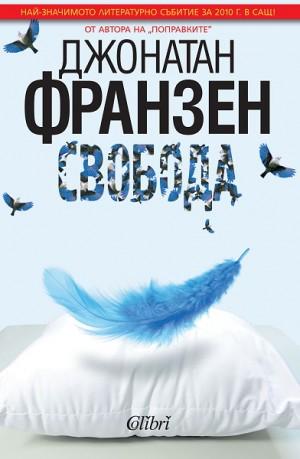 Свобода Джонатан Франзен