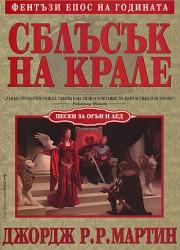 Песен за огън и лед - книга 2: Сблъсък на крале Джоржд Р. Р. Мартин
