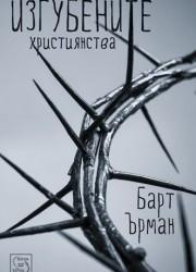 Изгубените християнства Барт Д. Ърман