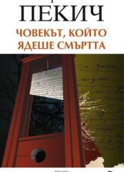 Човекът, който ядеше смъртта Борислав Пекич