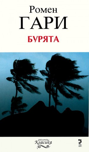 Бурята Ромен Гари