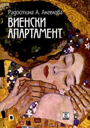Виенски апартамент Радостина А. Ангелова