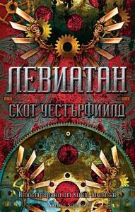 leviathan_big