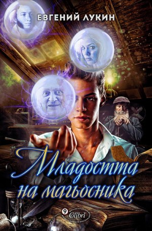 Младостта на магьосника Евгений Лукин
