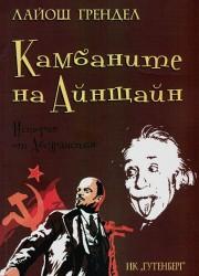 Камбаните на Айнщайн Лайош Грендел